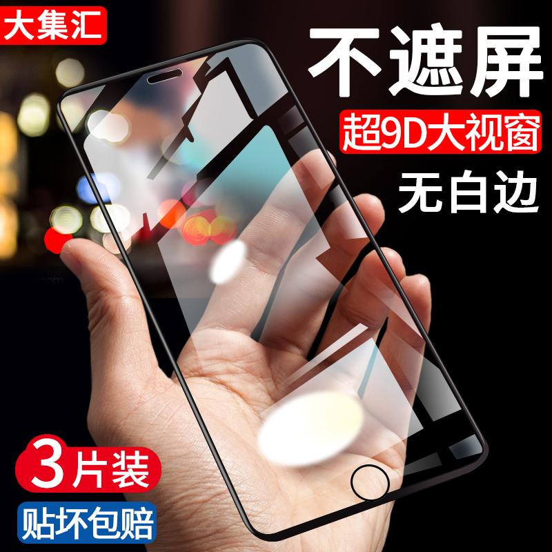 苹果7钢化膜iphone8全屏覆盖7p苹果8plus手机i7抗蓝光8P全包边ip7防摔ip8防窥八透明屏保7puls七玻璃刚化贴膜