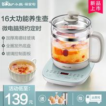小熊养生壶全自动加厚玻璃多功能电热烧水壶花茶壶黑茶煮茶器迷你