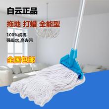 包邮 白云蜡拖水拖纯棉线拖把家用墩布超吸水布头打蜡拖把蜡拖布头