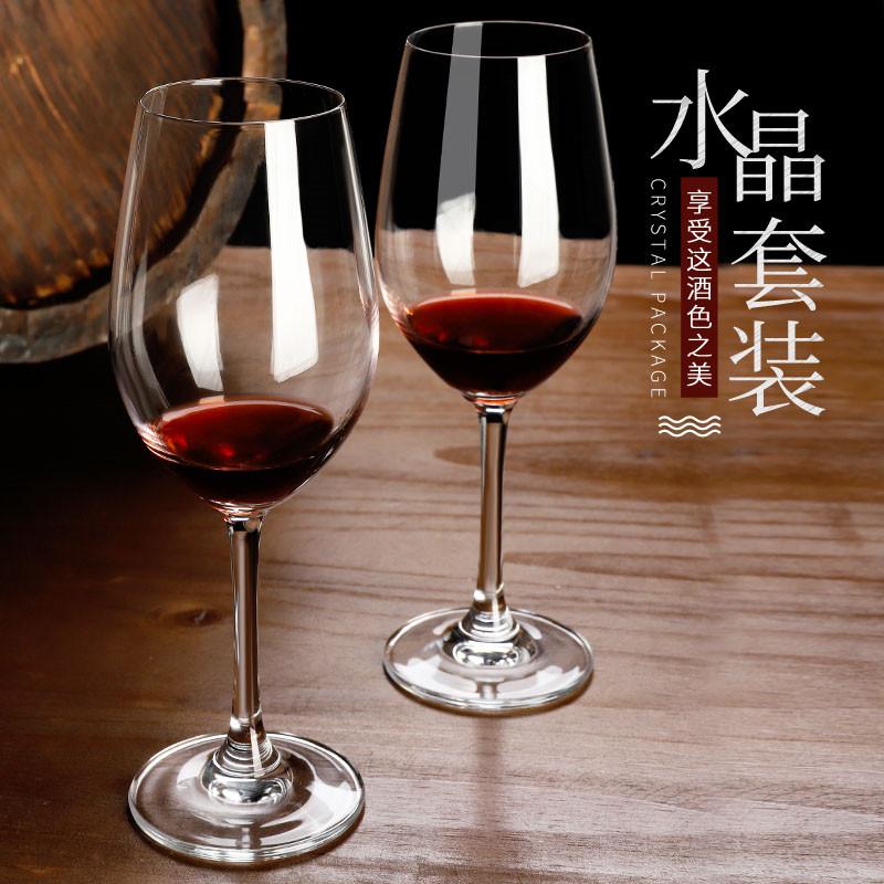 创意红酒杯 高脚杯 家用套装红酒杯子欧式水晶玻璃杯 醒酒器酒具