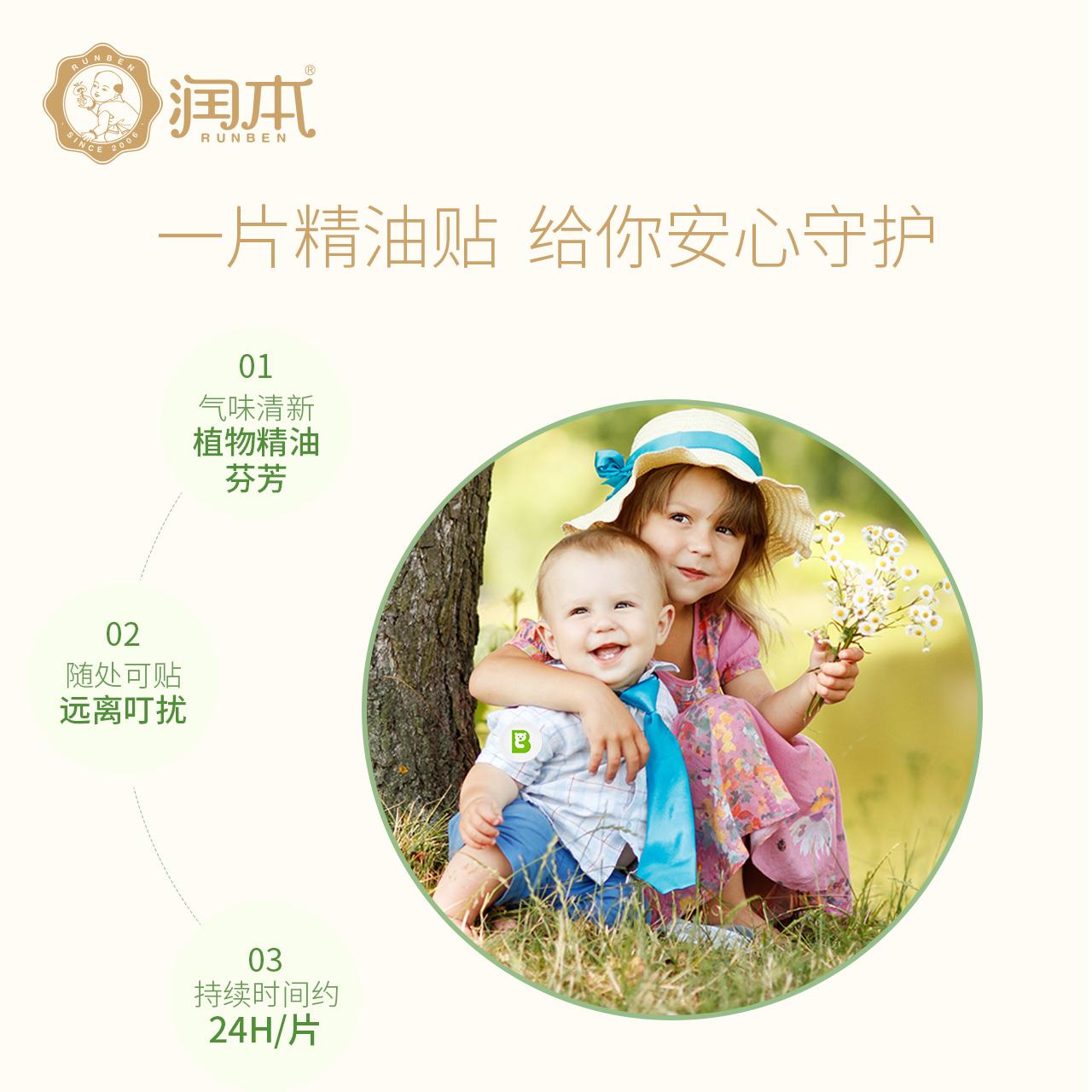 润本驱蚊贴婴儿精油纳米驱蚊贴 宝宝驱蚊手环防蚊子贴随身卡通6盒