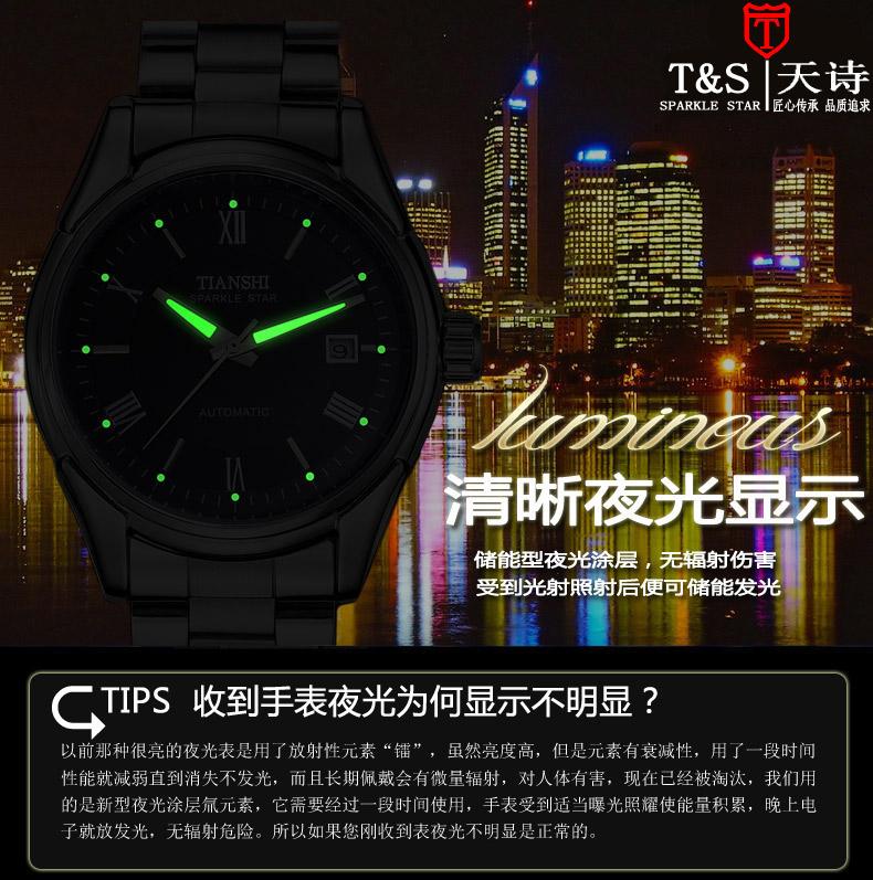 天诗 正品 全自动镂空机械表男表 皮带牛皮男士手表 皮带夜光手表