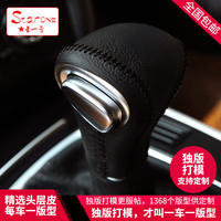 Audi A6L leather gear set A3 A4L A5 A7 A8 gear cover Q3 Q5 Q7 S5 automatic gear cover