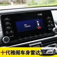 本田十代雅阁车身雷达 专用18款雅阁仪表盘屏幕显示防雨前置雷达