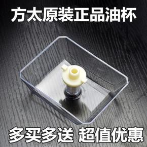 方太油烟机油杯通用接油盒油碗油篓包邮抽吸油烟机EH系列油杯