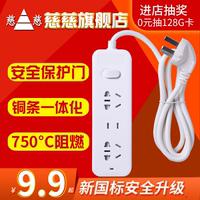 慈慈新国标排插座转换器USB电源接拖线板插排多用功能带长线家用
