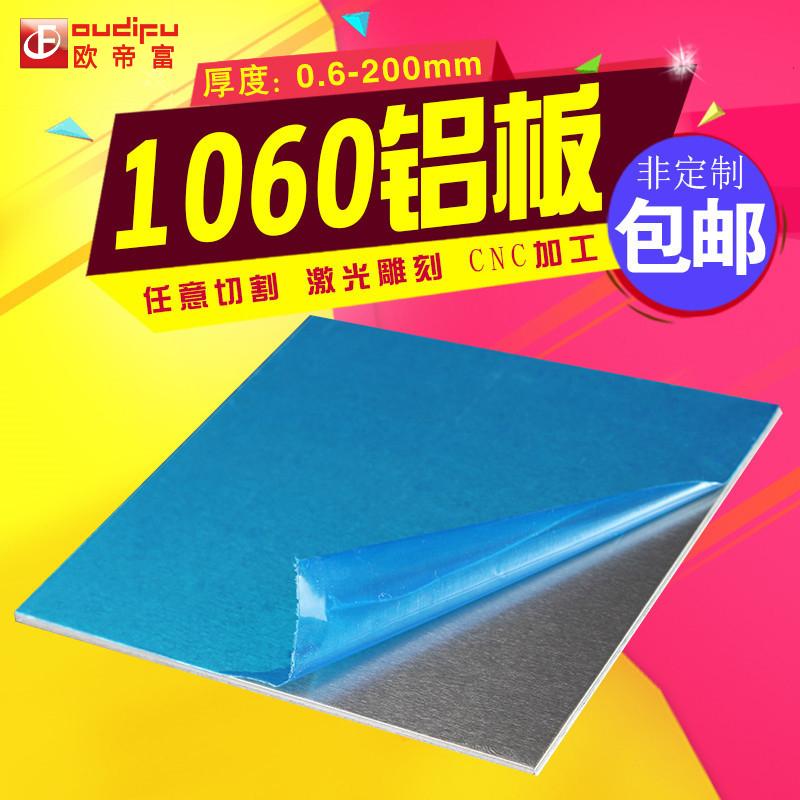 国标1060纯铝板铝合金板铝片/排/板材加工定制0.2/0.5/2/3/4/5mm