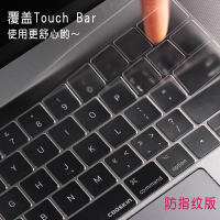 Air13 keyboard protection foil Mac notebook 12 Apple MacBook Pro computer 13.3 inch 11 accessories full coverage imac dust cover 11.6 desktop 15.6 accessories one machine