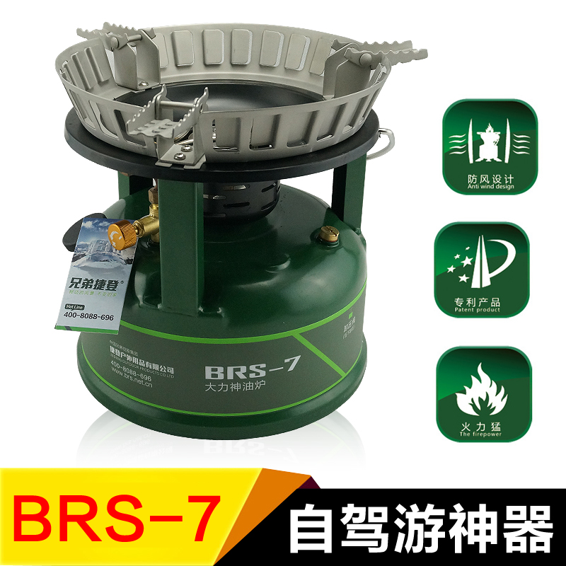 brs-7大力神油炉