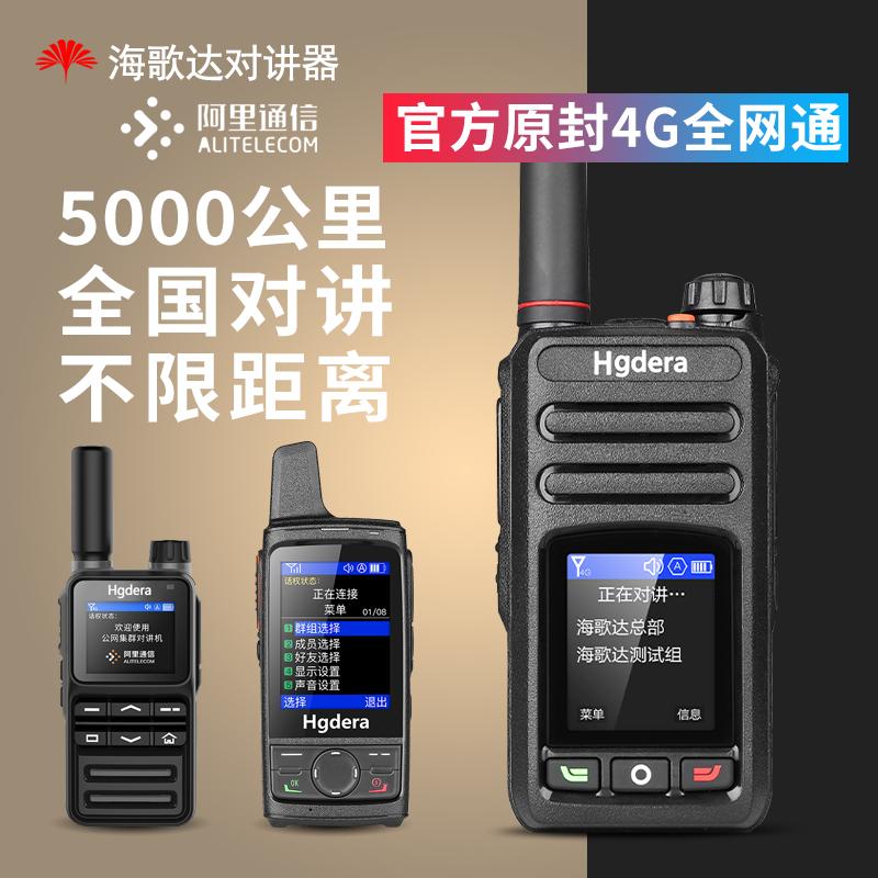 海歌达4G全国对讲机大功率民用5000公里无线户外自驾游迷你手持机