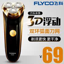 刃片刃网卡门支架配件339FS338FS337FS336飞科电动剃须刃刃头