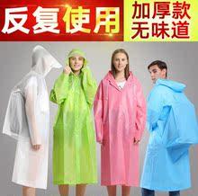 男女通用时尚透明帽檐雨衣雨披 成人背包雨衣长款 户外徒步旅游