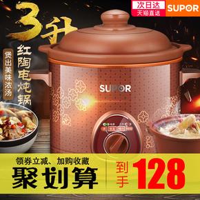 苏泊尔智能电炖锅炖盅煮粥煲汤燕窝紫砂锅陶瓷全自动小迷你2-3人