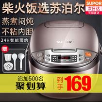 苏泊尔电饭煲锅小迷你型家用官方智能6旗舰店5正品4全自动123人