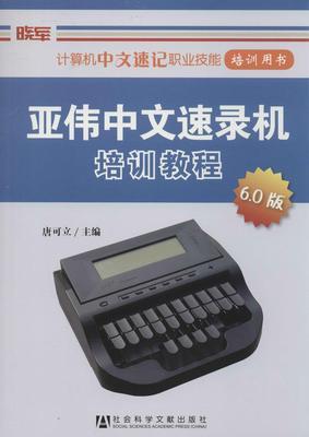 亚伟中文速录机培训教程(6.0版)(6.0版) 无 计算机考试其它专业科技 社会科学文献出版社 9787509756065