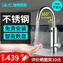 海尔不锈钢电热水龙头速热即热式加热快速热过水热厨房宝电热水器