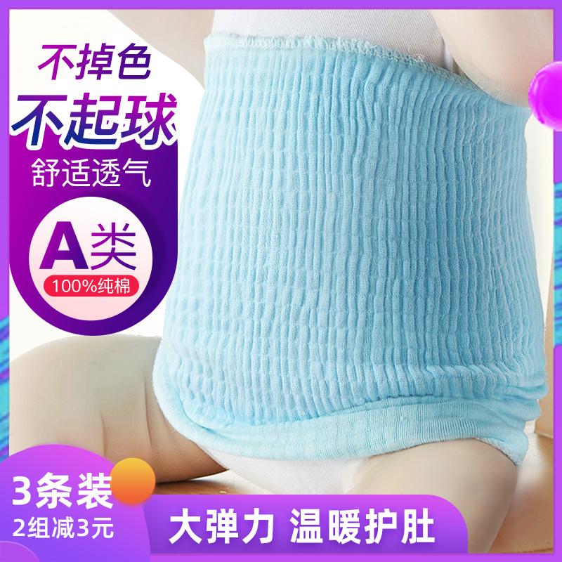 宝宝护肚围纯棉秋冬婴儿肚脐围新生儿裹腹儿童护肚子神器肚兜夏季