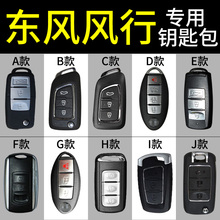 Dongfeng Fashion T5/S500/CM7/SX6 Lingzhi M3 Modified Decoration M5L Fittings F600 Car Key Set Fastener