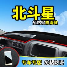 Changhe Suzuki Beidouxing X5 Vehicle E+Old Decoration/1.4 Accessories Central Control Instrument Dashboard Sunscreen Mat