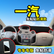FAW Ou Lang Wei Wei Wei Auto parts to change the decoration of the central control panel, sun screen, light pad insulation.