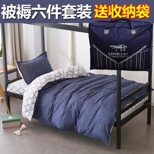 大学生宿舍被褥六件套装学生单人床单被套被子枕头床垫床上三件套