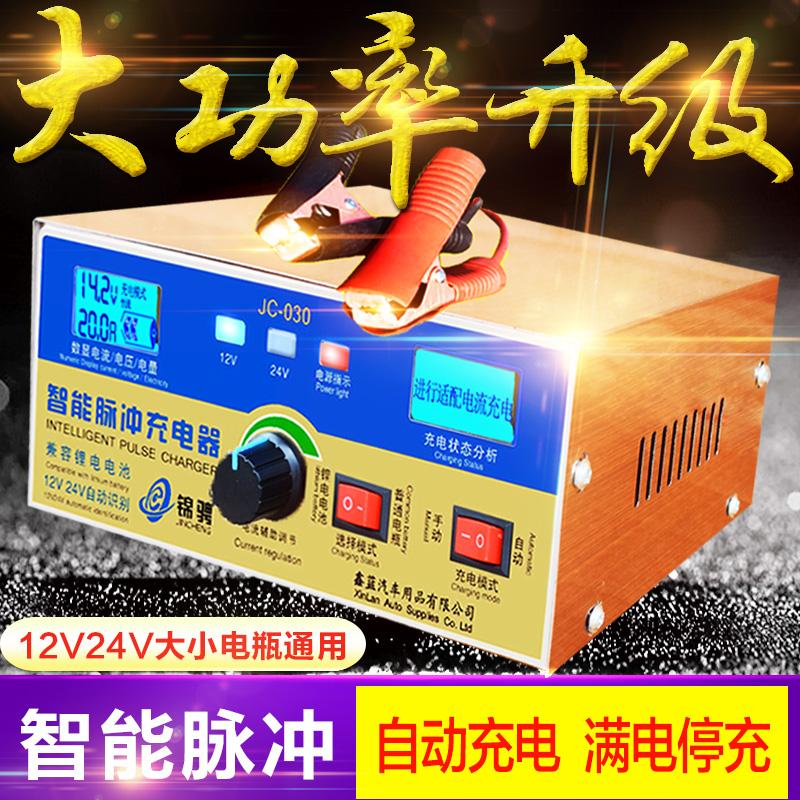 停通用型多功能电瓶充电器充满自动