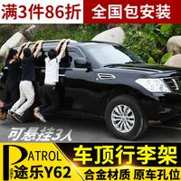 点缤 途乐Y62行李架 途乐铝合金车顶架横杆 途乐改装专用汽车配件