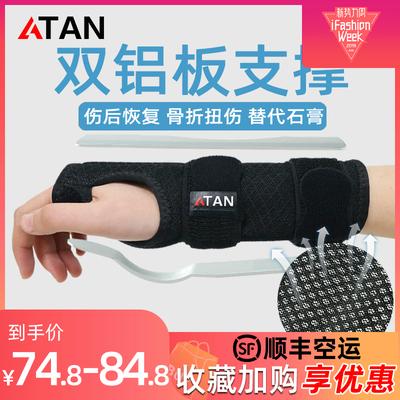 医用级带钢板的护腕夏固定骨折扭伤护具男女腱鞘康复透气手腕手套