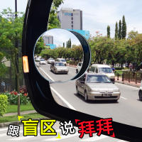 Rear-view small round mirror for car 360-degree adjustable reversing blind spot mirror infinity wide-angle wide-angle reflective auxiliary mirror