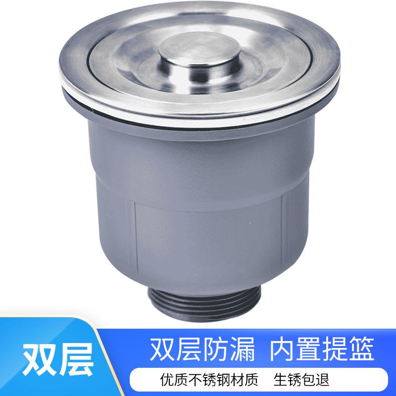 厨房洗菜盆下水管水槽下水器单双槽洗碗池水池排水防臭不锈钢配件