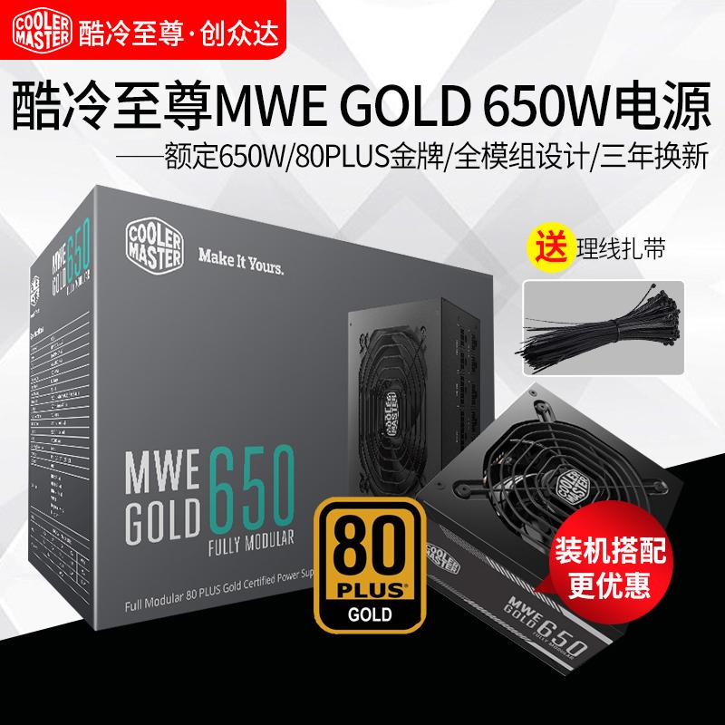 酷冷至尊MWE GOLD 650W全模组额定650W台式电脑电源金牌非600W
