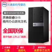 I5台式机电脑家用商用游戏 奔腾酷睿I3 Dell戴尔Optiplex 3050MT图片