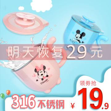 迪士尼儿童喝水杯子家用防摔宝宝牛奶杯幼儿园小孩不锈钢口杯带盖