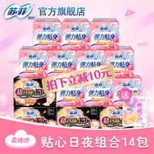 苏菲卫生巾夜用超熟睡420 日用亲肤14包柔棉贴身姨妈巾