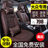 Volkswagen New Maiteng Passat Tiguan l Golf Sagitar Four Seasons Special All-inclusive car leather cushion seat cover