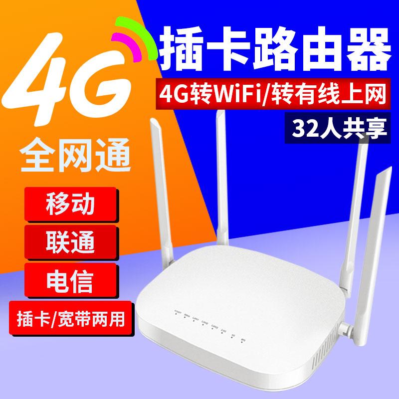 Беспроводной wifi роутер 3G/4G Артикул 597288274448