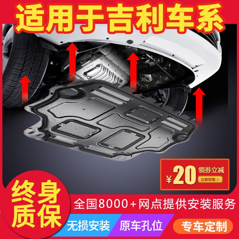 2018款吉利新帝豪GS GL博越新遠景x1 x3 x6發動機護板底盤下護板