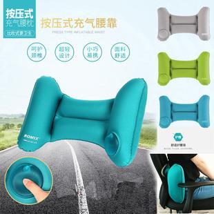 旅行便携按压充气靠枕轻便腰靠车载充气枕午睡枕ROMIX充气火车枕