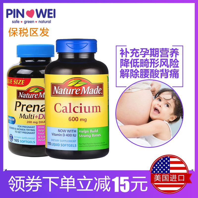 美国Nature Made孕妇综合维生素DHA液体钙胶囊 孕期营养超值套装