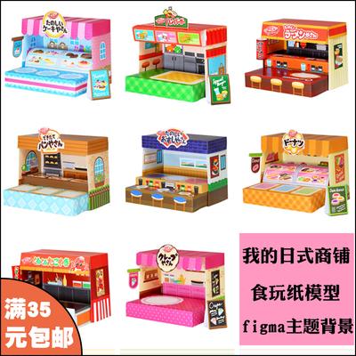 我的日式商铺手办粘土人figma人物背景摆件食玩纸模型手工DIY制作