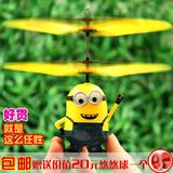 【天天特价】小黄人耐摔感应悬浮直升机遥控充电飞行器儿童玩具