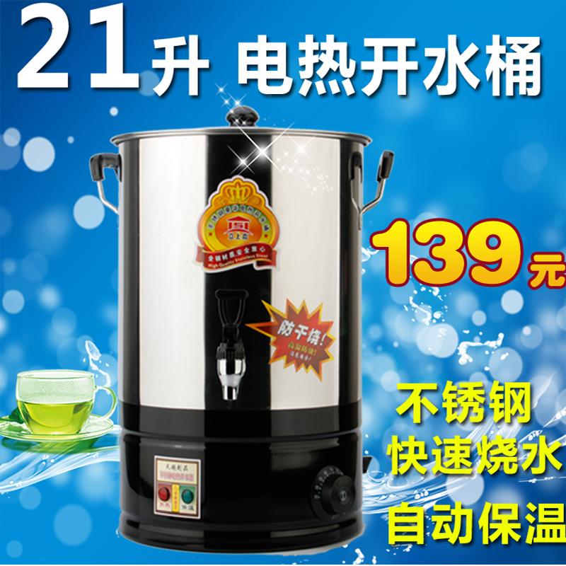 电热开水桶调温器