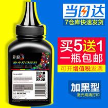 彩格适用惠普388A碳粉88AHP1108p1007p1008m1213nf1216nfhm126am128fncc388aM1136激光打印机墨粉