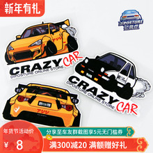 Fear of heights, car stickers, AE86 stickers, GT86, inside and outside decoration, stickers, D, applique, stickers, reflective stickers.