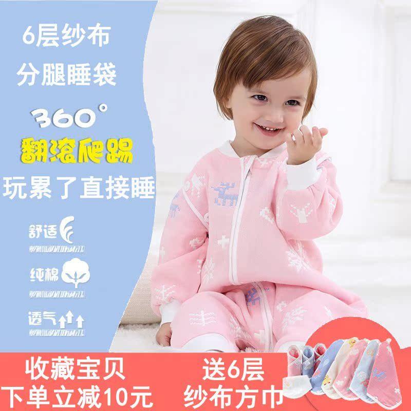 婴儿睡袋春夏秋薄款宝宝分腿睡袋纯棉六层纱布儿童防踢被四季薄棉