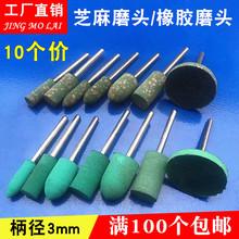 橡胶磨头圆柱子弹形橡胶精密抛光磨头芝麻 牛皮 橡胶打磨头3mm柄