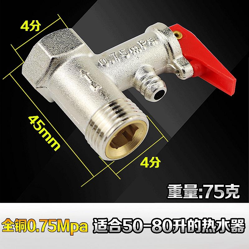 电热水器进水阀