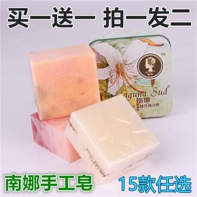 南娜山羊奶纯手工植物精油孕妇补水保湿控油清洁卸妆洁面沐浴香皂