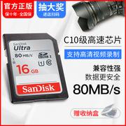 闪迪相机sd卡16g class10高速摄像机数码相机内存卡 佳能尼康索尼单反存储卡 车载SDHC大卡16g 80M/s 有32g选