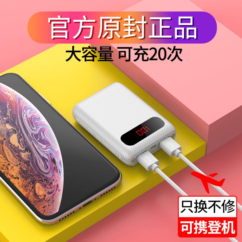 大容量充電寶正品迷你超薄小巧便攜移動電源小米蘋果vivo華為oppo魅族手機通用快充閃充女生可愛創意磁吸無線